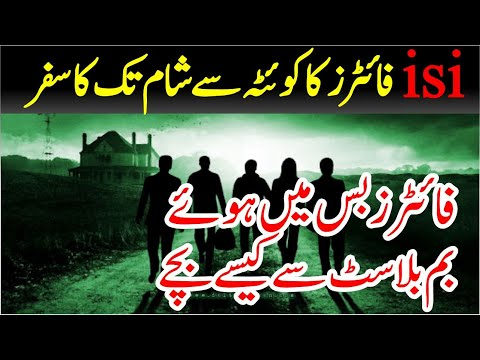 ISI | Fighters Ep05 | Guerrilla fighters team journey toward another country |Elaan e haqeeqat