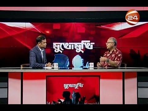 মুখোমুখি ( Mukhomukhi) | 17 July 2019