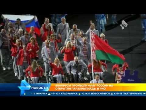 Белорусы пронесли флаг России на Паралимпиаде