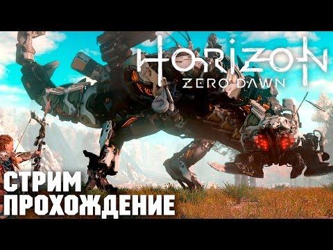 Horizon Zero Dawn ПРОХОЖДЕНИЕ - [Стрим от Шеда]