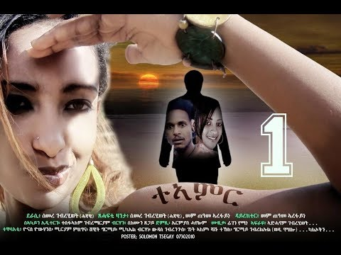 ERI Beats - New Eritrean Movie | Teamir - ተኣምር | - Part 1