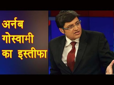 Arnab Goswami resigns as Editor-in Chief of Times Now । वनइंडिया हिंदी