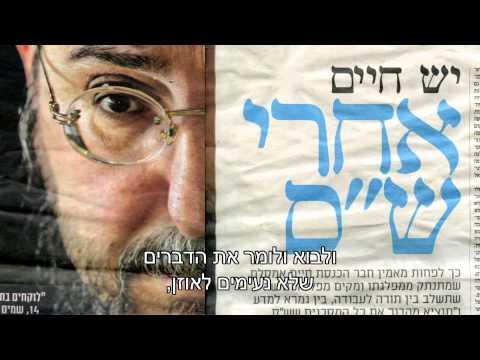 Haim Amsalem - הרב חיים אמסלם