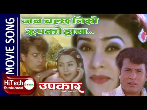 (Jaba Chalchha Timro | Nepali Movie Song | Upakar | Shri Krishna Shrestha | Niruta Singh - Duration: 4 minutes, 31 seconds.)