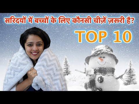 सरिदयों में बच्चों के लिए कौनसी चीज़ें ज़रूरी है?/ Top10 Winter Must Haves for Babies