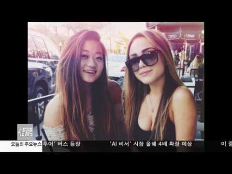 한인사회 소식 2.6.17 KBS America News