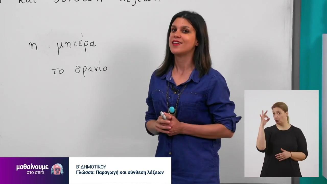 Μαθαίνουμε στο σπίτι | Β' Τάξη | Γλώσσα: Παραγωγή & σύνθεση λέξεων | 20/06/2020 | ΕΡΤ