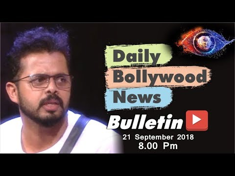 Latest Hindi Entertainment News From Bollywood | Sreesanth | 21 September 2018 | 8:00 PM
