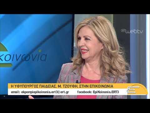 Η Υφυπουργός Παιδείας, Μερόπη Τζούφη, στην ΕΠΙΚΟΙΝΩΝΙΑ | 17/05/2019 | ΕΡΤ