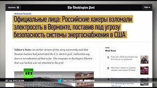 Фейковые новости от The Washington Post: российские хакеры атаковали американские электросети