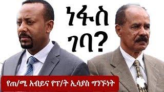 Ethiopia: ነፋስ የገባበት የጠ/ሚ አብይና የፕ/ት ኢሳያስ ግንኙነት   Abiy Ahmed   Isaias Afewerki