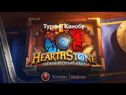 Второй турнир Канобу по Hearthstone - Полуфинал
