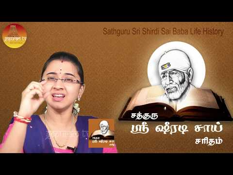 Sathguru Sri Shiradi Sai Saritham   Part -  91
