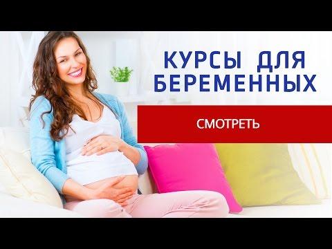 Курсы для беременных.  Школа будущих мам. Подготовка к родам