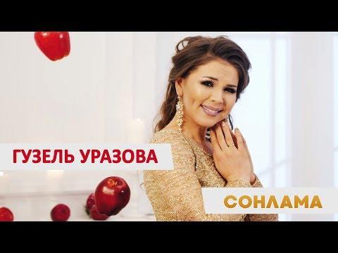 Клип Гузель Уразовой: «Сонлама»