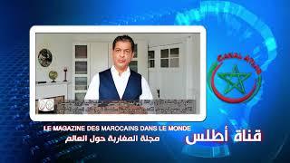 Mon message au Maroc (extrait)
