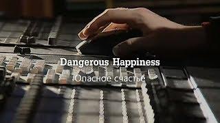 Опасное счастье