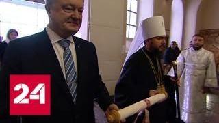 Порошенко добавил томос к киборгам — Россия 24
