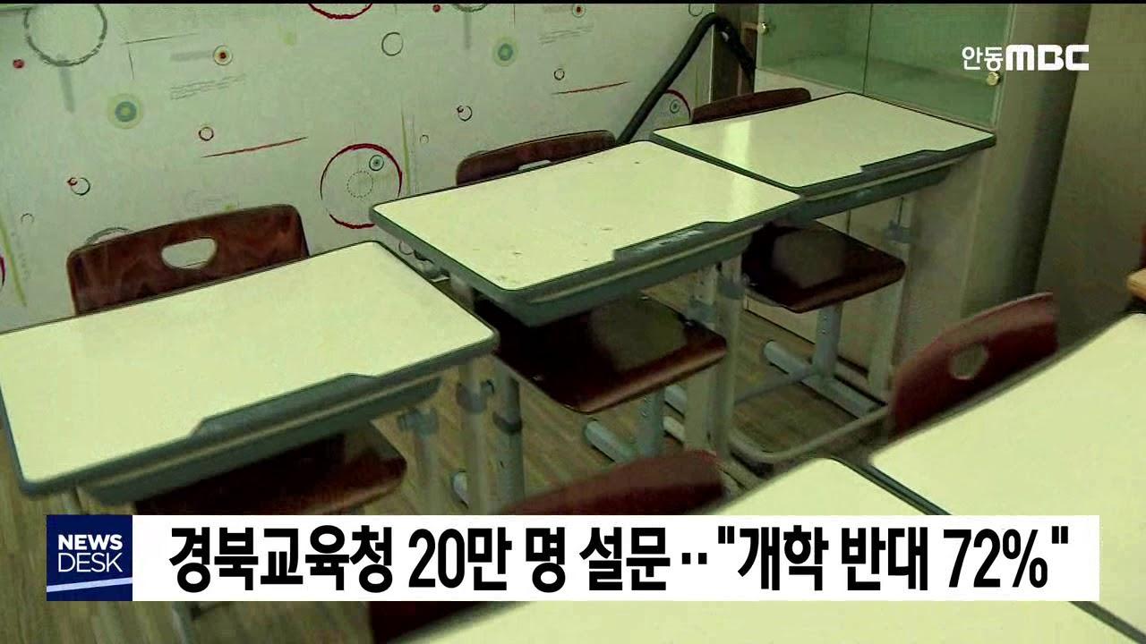 경북교육청 20만 명 설문..
