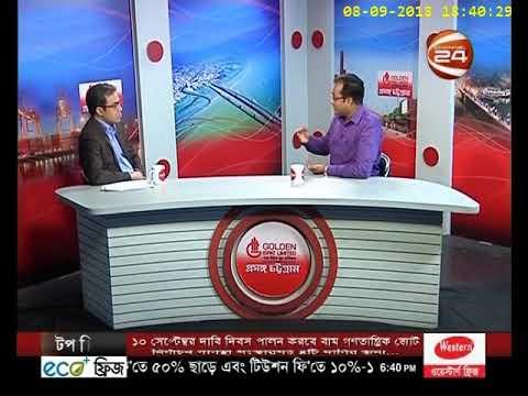প্রসঙ্গ চট্টগ্রাম  - কেন বন্ধ হচ্ছেনা ইয়াবা পাচার? - 8 Sep 2018