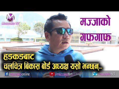 Video Mazzako Guff || Rajkumar Rai @Hongkong || चलचित्र बिकास बोर्ड अध्यक्ष के भन्छन् ? || Mazzako TV download in MP3, 3GP, MP4, WEBM, AVI, FLV January 2017