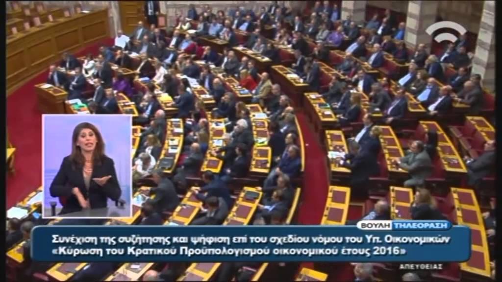 Προϋπολογισμός 2016: Α.Τσίπρας (Πρωθυπουργός) (05/12/2015)