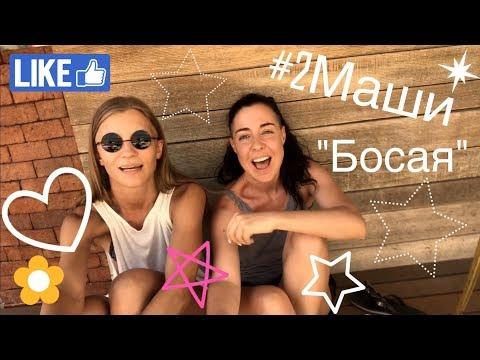 "#2Маши ""Босая"""