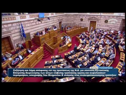 Βουλή: Σύγκρουση Ευ. Τσακαλώτου – Ν. Δένδια