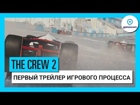THE CREW 2 – GAMESCOM 2017 - ПЕРВЫЙ ТРЕЙЛЕР ИГРОВОГО ПРОЦЕССА