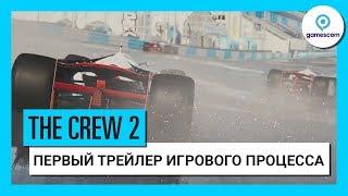 GAMESCOM 2017 - ПЕРВЫЙ ТРЕЙЛЕР ИГРОВОГО ПРОЦЕССА