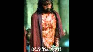 Deacon Ashenafi Mekonnen ለዘወትር አይውድቅም Ethiopia