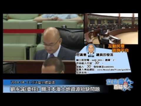 劉永誠 立法會全體會議 20140813