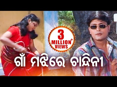 Gaon Majhire Chandini - Romantic Odia Song | Sidharth Music