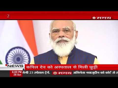पीएम ने किया भारतीय उर्जा मंच का उद्घाटन