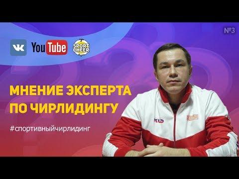 Мнение эксперта по чирлидингу: Андрей Кравченко