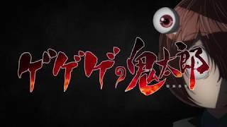 本日10月12日は『ゲゲゲの鬼太郎』主題歌を歌った熊倉一雄の命日~番組のために作られた曲ではなかった!?