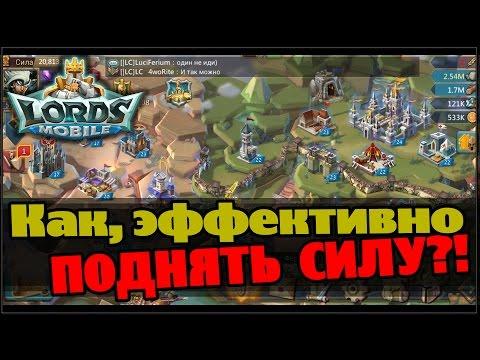 Lоrds Моbilе - Как эффективно поднять силу  - DomaVideo.Ru