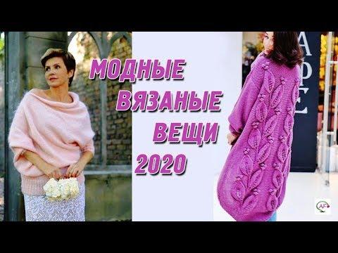 Модные вязаные вещи 2020 фото | Красивая и стильная вязаная одежда для женщин видео