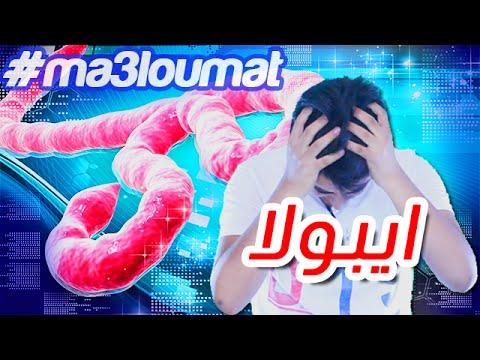 كل شيئ عن إيبولا | أعراضه و الوقاية منه .