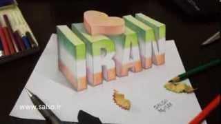 I Love Iran 3D Painting On Paperنقاشی سه بعدی عاشق ایرانم