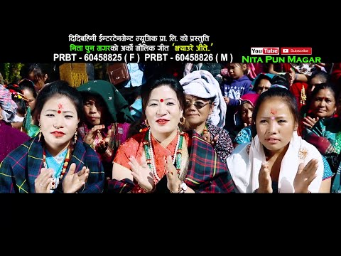 (Jhyaure Jite झ्याउरे जिते||Nita Pun Magar, Juna Shrees Magar, Basanta Thapa, Sagar Birahi|| Video HD - Duration: 15 minutes.)