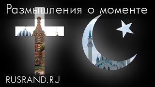 Россия и Игил