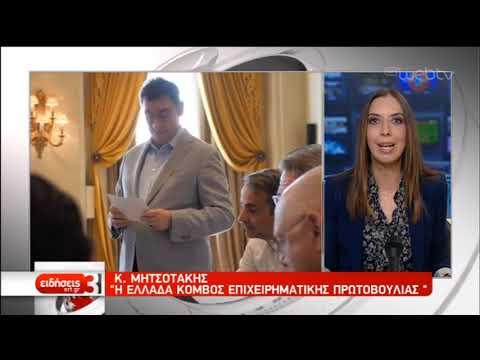Μητσοτάκης: Η Ελλάδα μπορεί να γίνει το success story της Ευρώπης