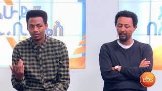 አርቲስት ሰለሞን ቦጋለ እና ቴዲ ዮ ከእሁድን በኢቢኤስ ጋር / Actor Solomon Bogale and Teddy Yo With Sunday Show