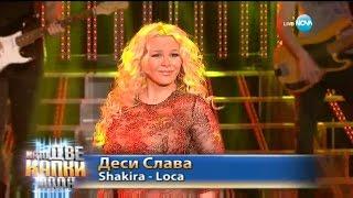 Desi Slava - Loca (Като Две Капки Вода) (Shakira Cover) 音乐录象