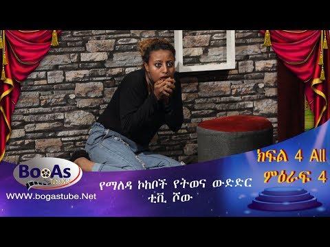 Ethiopia- Yemaleda Kokeboch Acting TV Show Season 4 Ep 4 Full