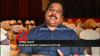 Biju Ramesh Flays  KM Mani On Bar Bribe Case : Asianet News Exclusive