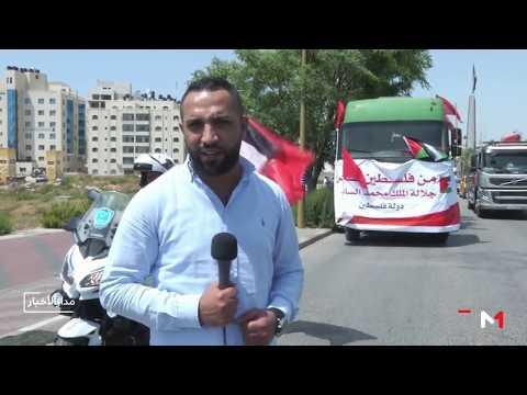 المساعدات الملكية تصل الى فلسطين