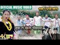 Dil Tamang | Nirmala Ghising | Bhimphedi Guys ft. Niranjali Lama | Tamang Song 2018