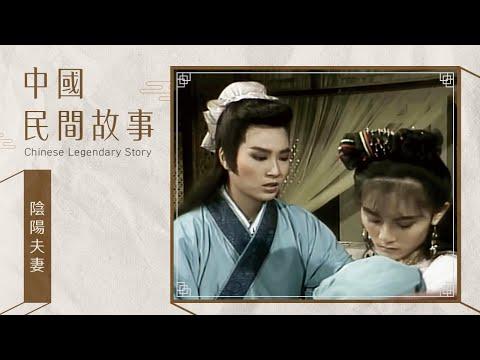 中國民間故事 陰陽夫妻 Chinese legendary story